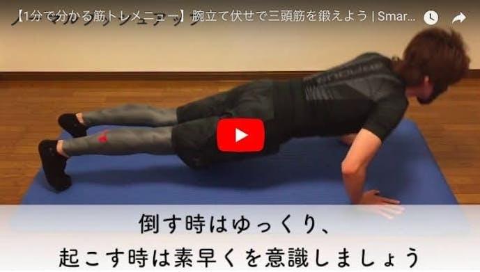 腕を太くする腕立て伏せのやり方を説明している動画のスクリーンショット