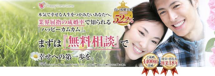 東京都のおすすめ結婚相談所はハッピーカムカム