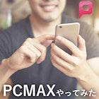 【PCMAXすごい】本当に出会えるのか?使ってみた。 | Smartlog