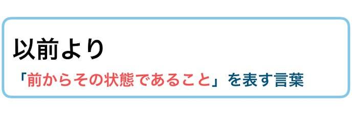 """かねてより""""の意味/使い方とは?例文&漢字との違い ビジネス敬語 ..."""