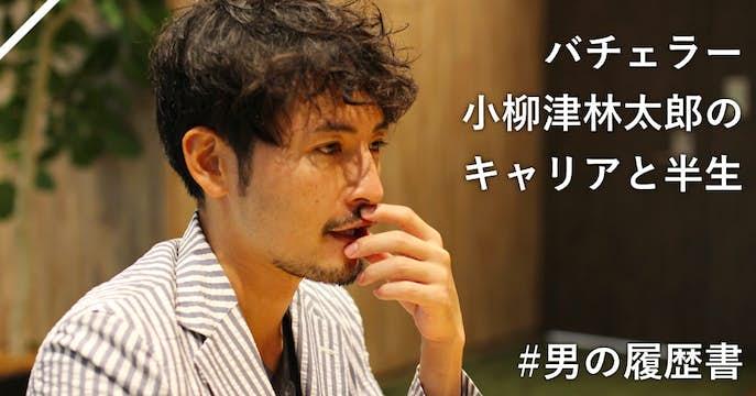 バチェラー小柳津林太郎のキャリアと半生.jpg
