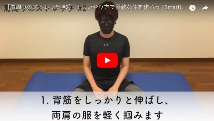 肩関節ストレッチ動画7のスクリーンショット