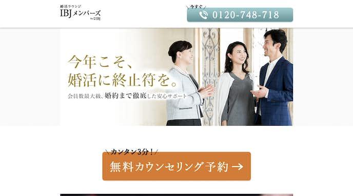 新宿でおすすめの結婚相談所はIBJメンバーズ