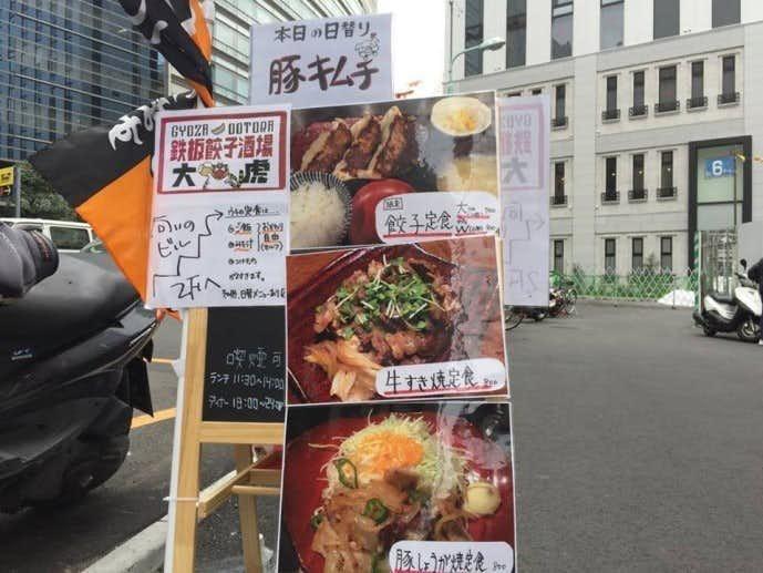 餃子 渋谷