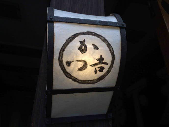 かつ吉 渋谷