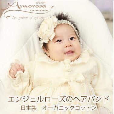 女の子の出産祝いにおすすめなのはエンジェルローズのヘアバンド