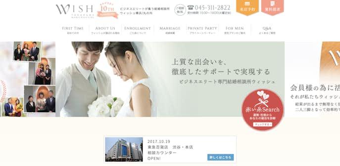 横浜市のおすすめ結婚相談所はマリッジクラブウィッシュ