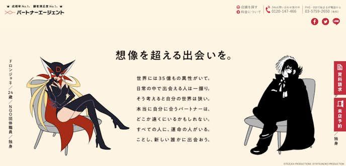 新宿の結婚相談所はパートナーエージェント