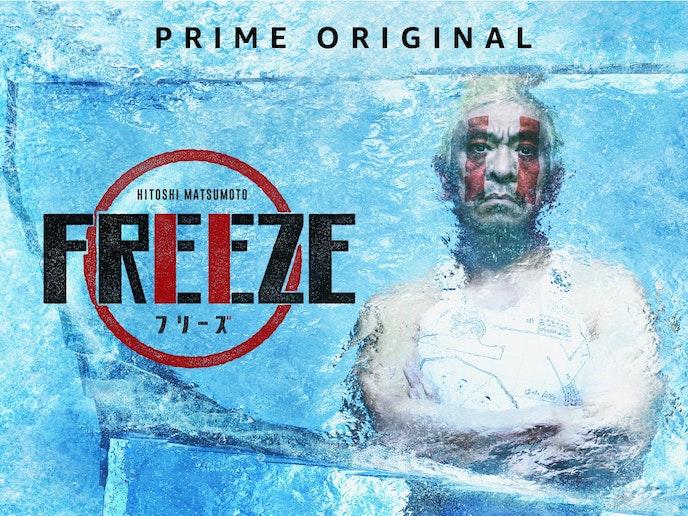 Amazon_FREEZE.jpg