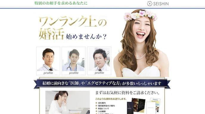 名古屋市でおすすめの結婚相談所は誠心