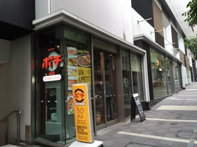 ポチ428 渋谷 ランチ