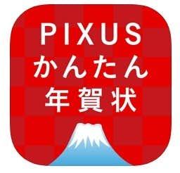 2021 Pixus かんたん 年賀状
