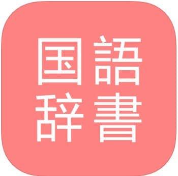 辞典 無料 国語