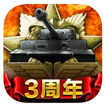 戦車帝国 海陸争覇 ロゴ
