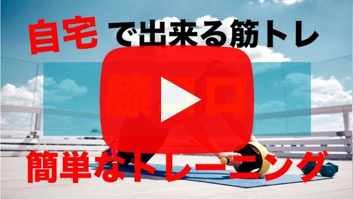 上半身の筋肉を鍛えられる膝コロの正しいやり方をまとめた動画
