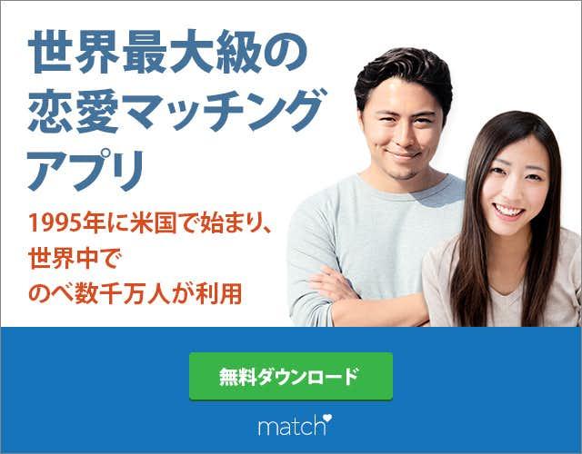 アプリ 無料 マッチング