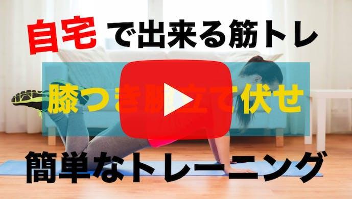 内臓脂肪を減らす筋トレ「膝つき腕立て伏せ」の正しいやり方