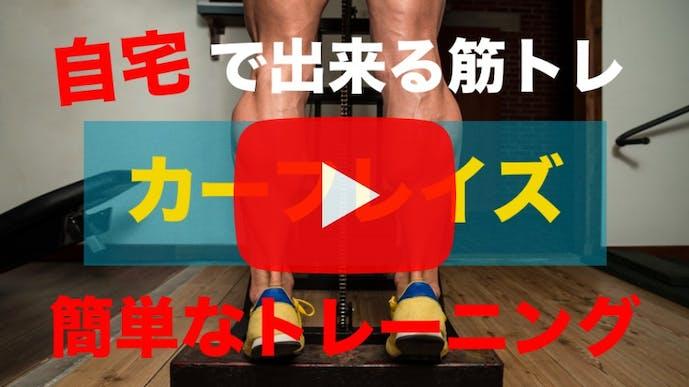 ふくらはぎの筋肉を鍛えられる「スタンディングカーフレイズ」のやり方