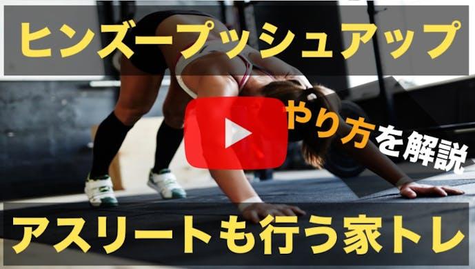 上半身全体を鍛えられる最強の自重トレーニング「ヒンズープッシュアップ」の正しいやり方