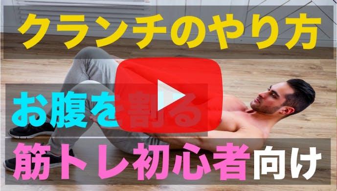腹筋を割る筋トレ「クランチ」のやり方