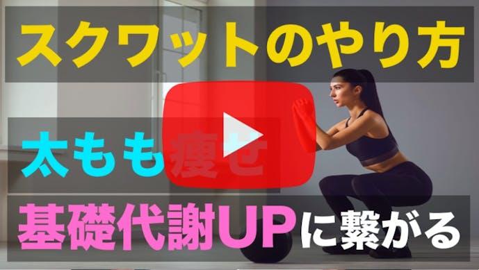 正しいノーマルスクワットのやり方を教える動画