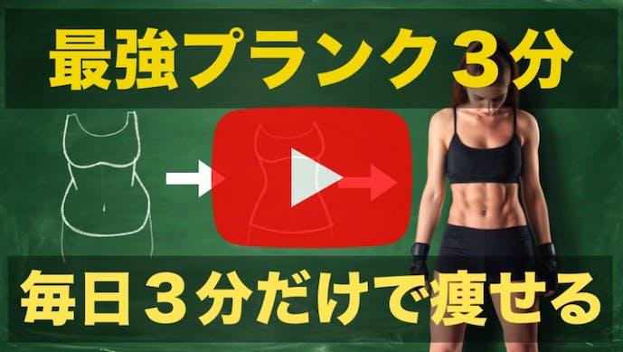 ダイエットに効果的な痩せるプランクサーキットメニュー