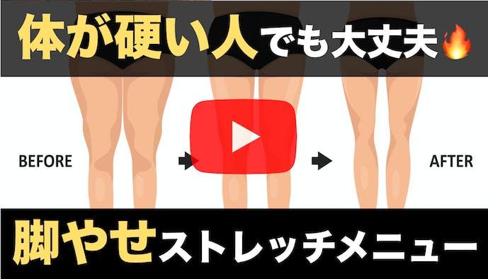 脚やせに効果的な簡単ストレッチメニュー