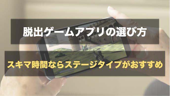 脱出 ゲーム アプリ