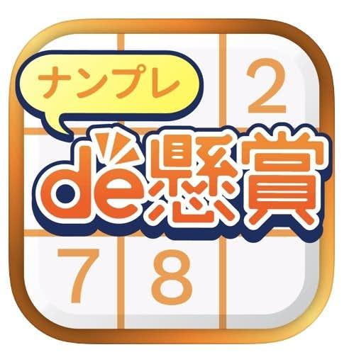 懸賞 アプリ