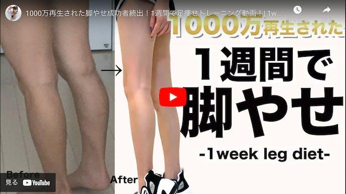 足痩せする筋トレメニュー1000万再生された脚やせ成功者続出!1週間で足痩せトレーニング動画!