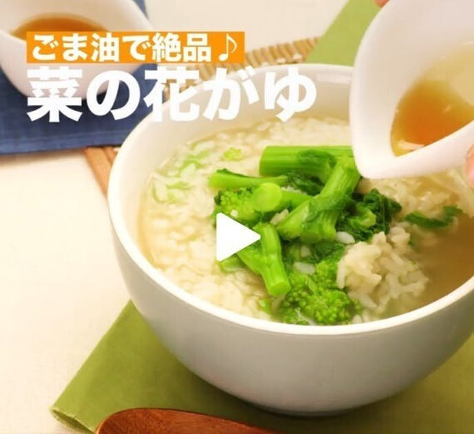ダイエットにおすすめのご飯レシピの菜の花がゆ