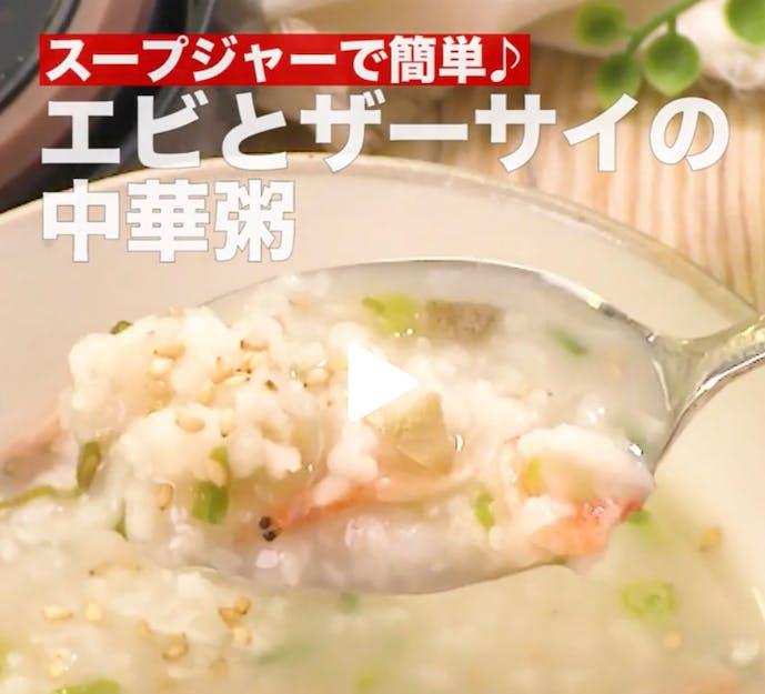 おすすめレシピエビとザーサイの中華粥