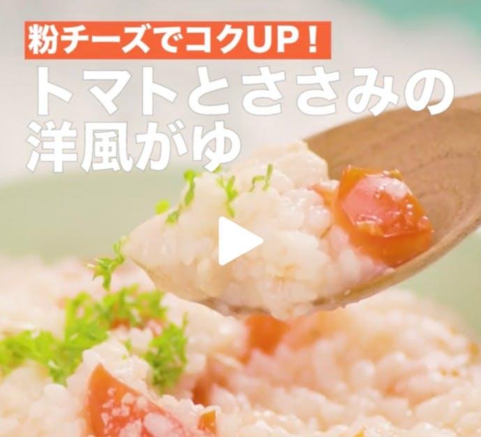 おすすめレシピトマト粥