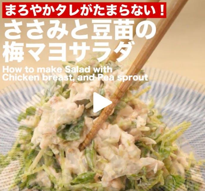 鶏ささみレシピのささみと豆苗の梅マヨサラダ