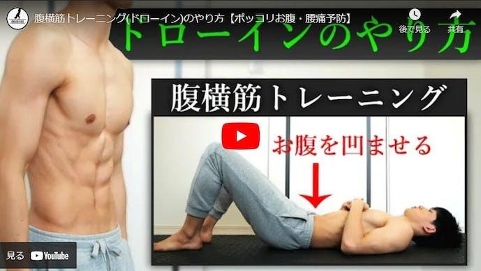 体力をつける筋トレのドローイング