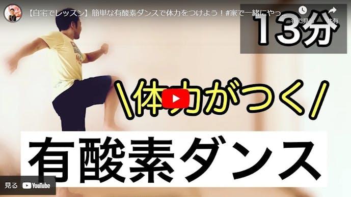 体力をつける運動のダンス