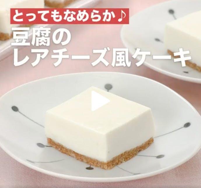 ダイエットにおすすめの豆腐のレアチーズ風ケーキ