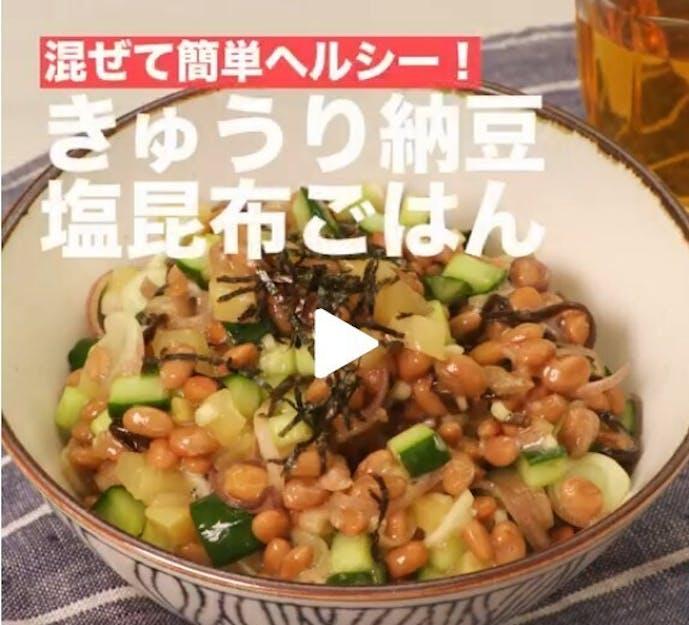 ダイエットにおすすめのご飯レシピのきゅうり納豆塩昆布ごはん