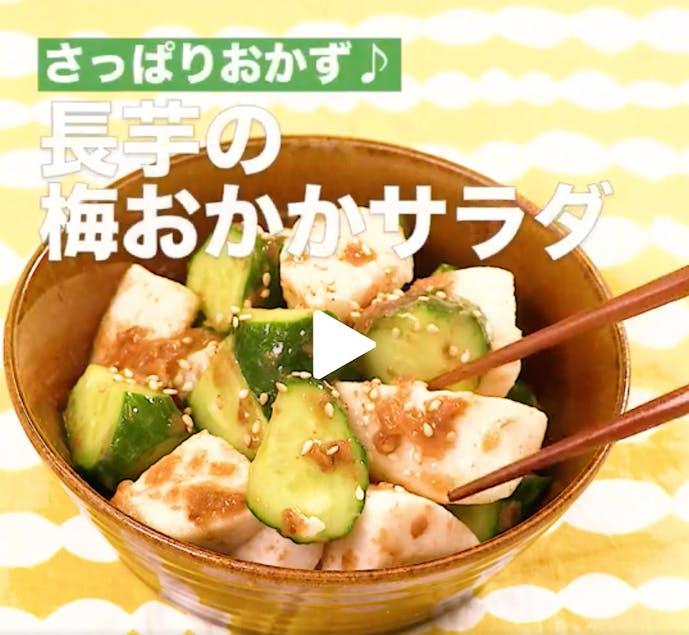 ダイエット中におすすめの長芋レシピ_長芋の梅おかかサラダ