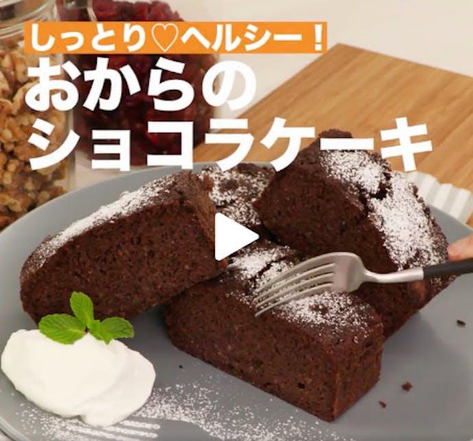 ダイエットにおすすめのレシピのおからのショートケーキ