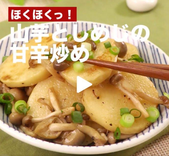 ダイエットにおすすめの長芋レシピ_山芋としめじの甘辛炒め