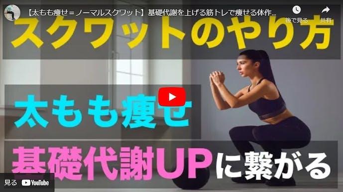 体力をつける運動のスクワット