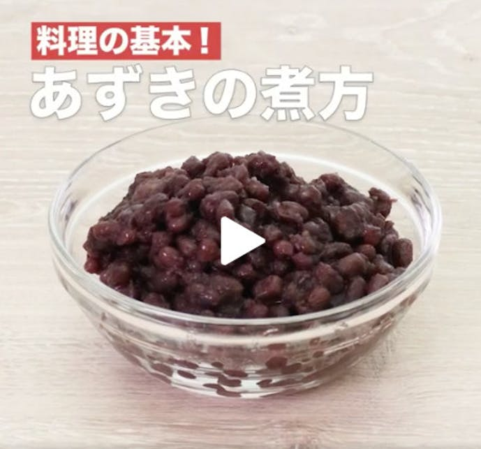 おすすめレシピ小豆の水煮