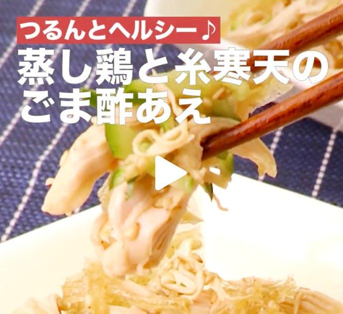 おすすめレシピ蒸し鶏と糸寒天のごま酢あえ