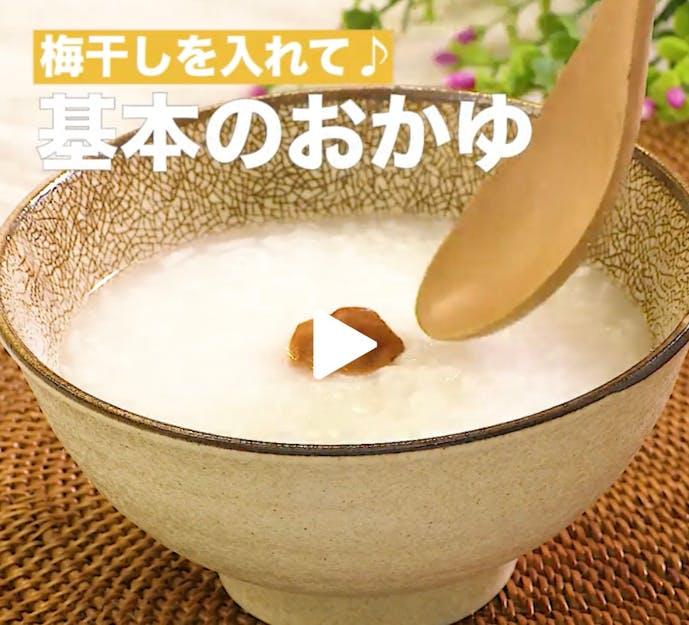おすすめレシピ梅粥