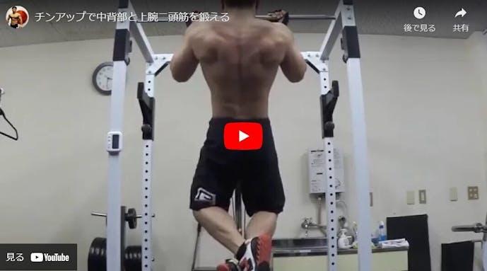 細い筋肉をつける筋トレの懸垂