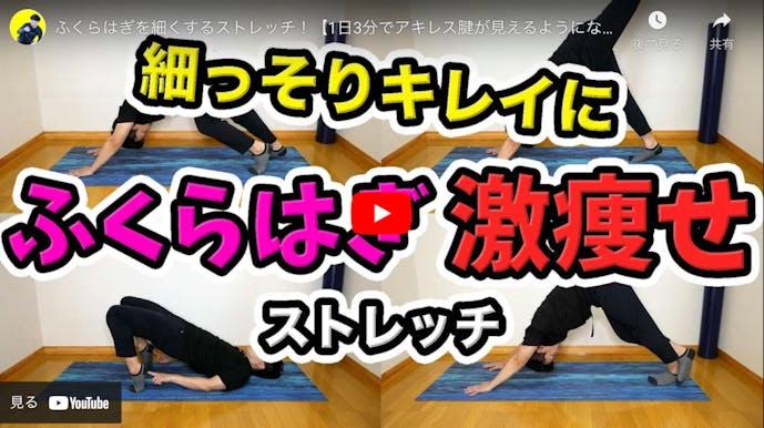 筋肉を落としてふくらはぎ痩せする方法ストレッチをして筋肉を柔らかくする