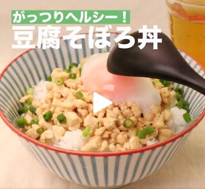 ダイエットにおすすめのご飯レシピの豆腐そぼろ丼