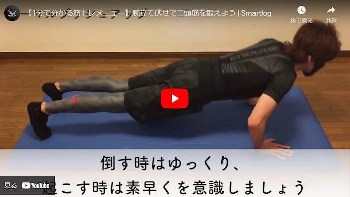 細い筋肉をつける筋トレのプッシュアップ