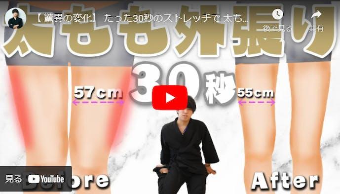 30秒で足が細くなる方法 短時間で脚痩せするメニューは?